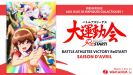 L'animé Battle Athletes Victory ReSTART en simulcast sur Wakanim !