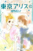 Tokyo Alice 10