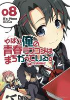 My Teen Romantic Comedy is wrong as I expected 8