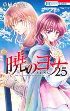 yona-princesse-de-l-aube-manga-volume-25